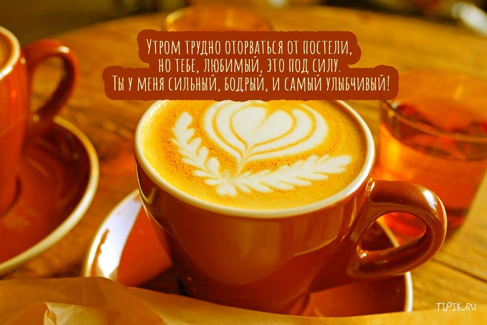Добрые и красивые картинки с добрым утром, пожелания 17