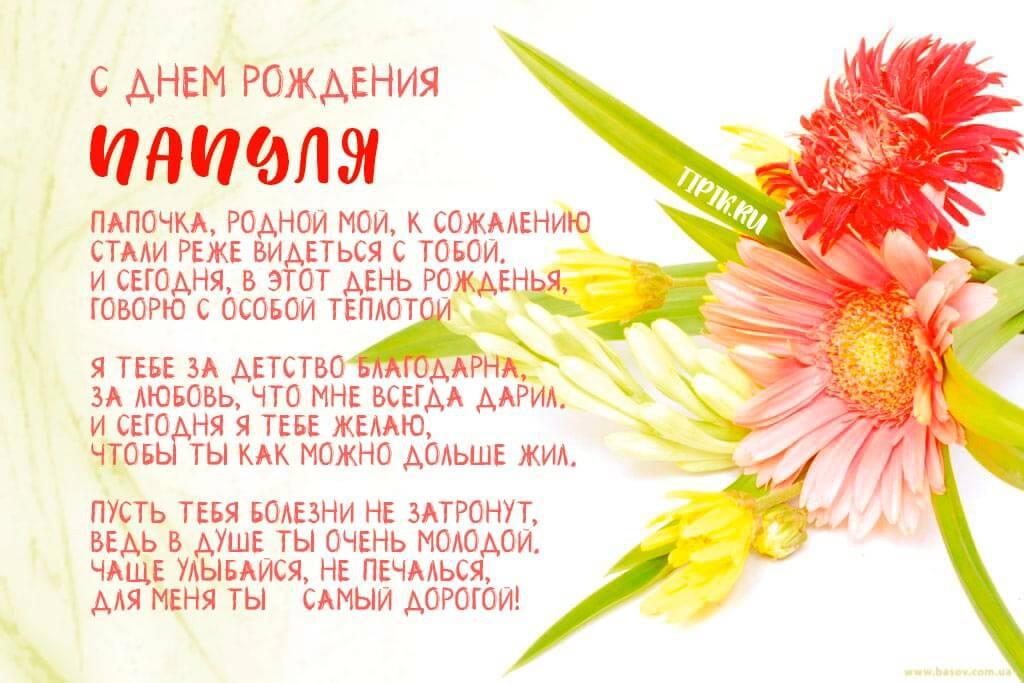 Картинки с Днем Рождения для папы от дочки - открытки 16