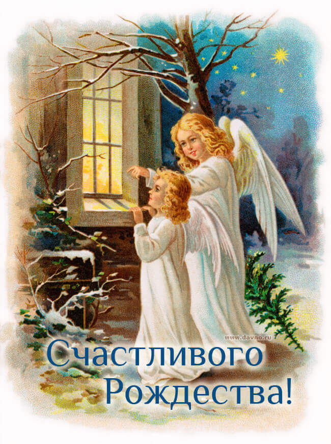 Милые и приятные картинки С Рождеством - поздравления 7