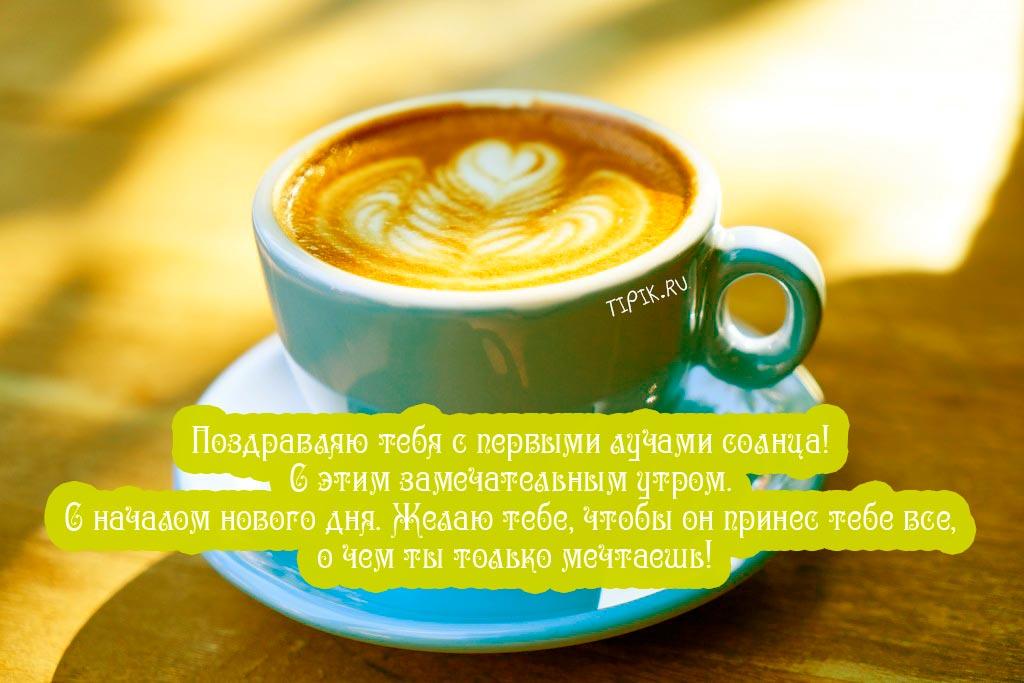 Добрые и красивые картинки с добрым утром, пожелания 5