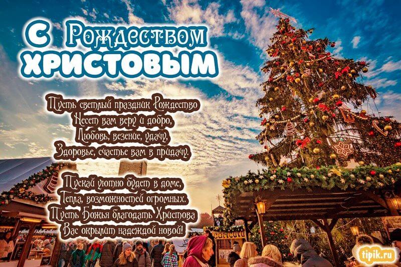 Милые и приятные картинки С Рождеством - поздравления 9