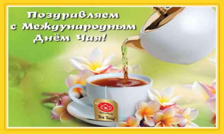 Красивые картинки с Международным Днем Чая - поздравления 9