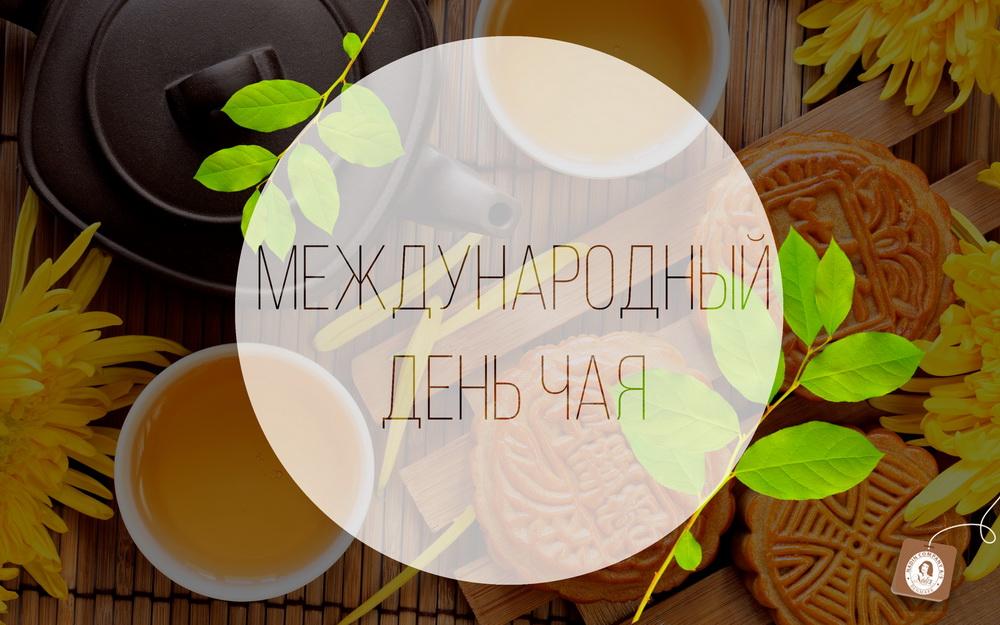 Красивые картинки с Международным Днем Чая - поздравления 10