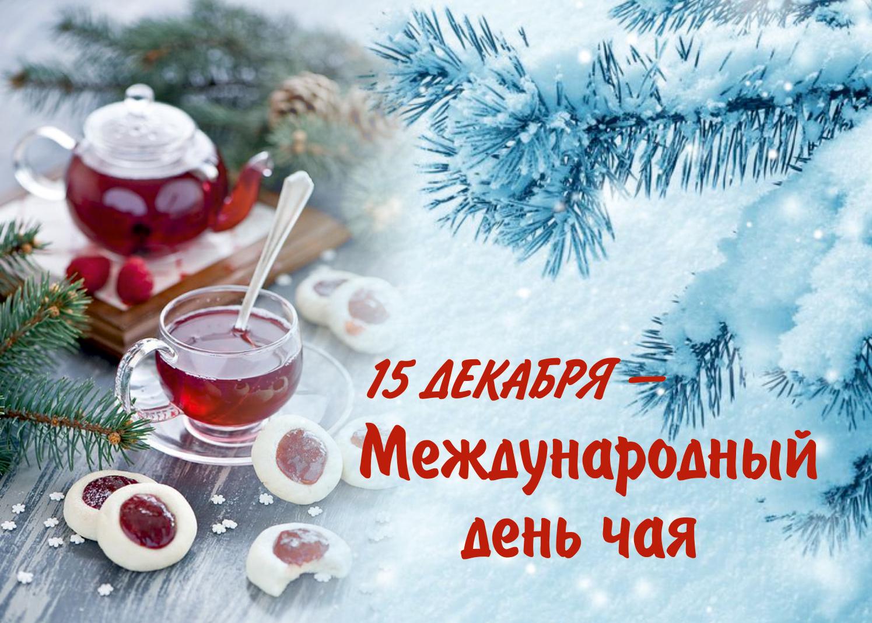 Красивые картинки с Международным Днем Чая - поздравления 1