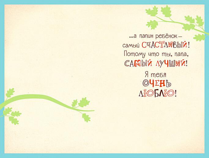 Картинки с Днем Рождения для папы от дочки - открытки 10