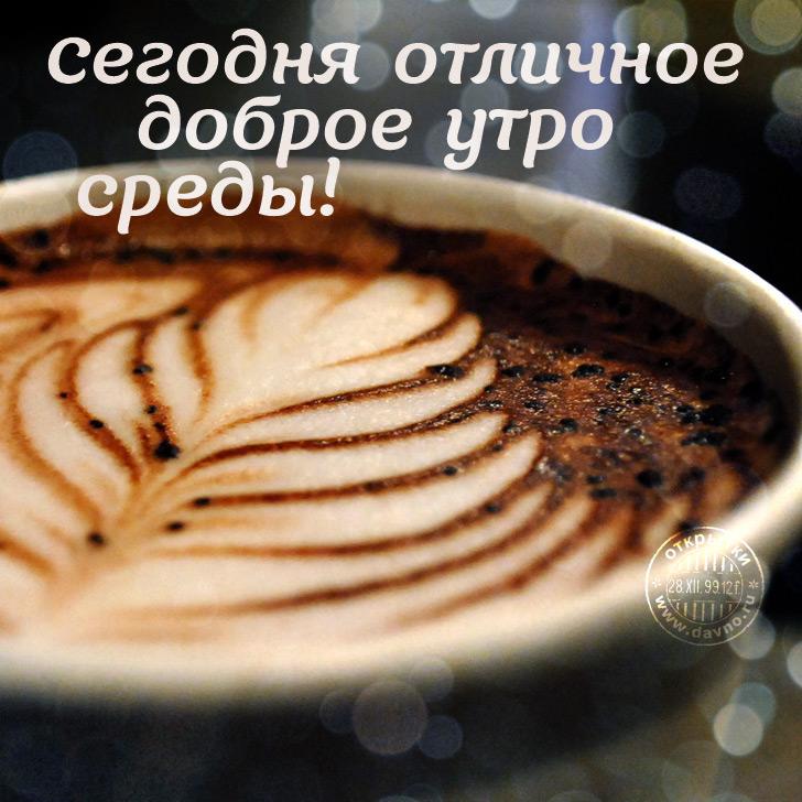 """""""Доброе утро среда"""" - картинки красивые и прикольные 8"""