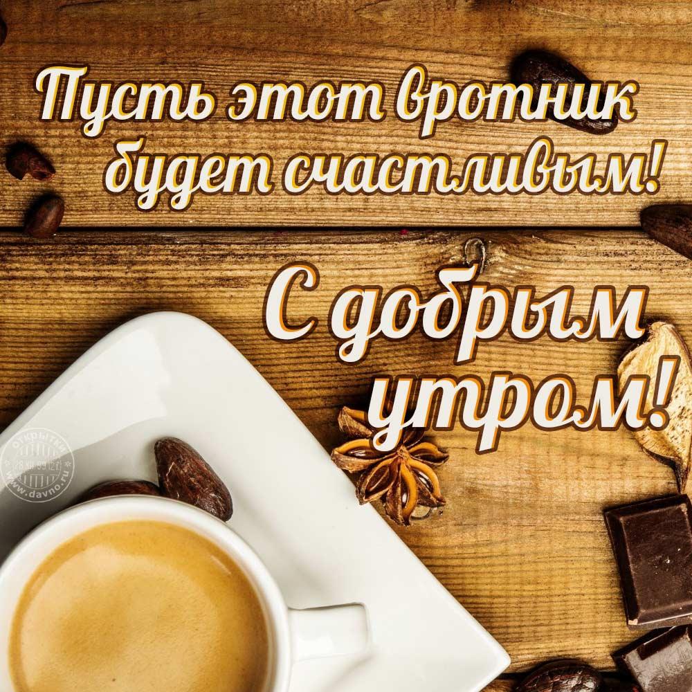 Доброе утро вторник - самые красивые картинки, открытки 10