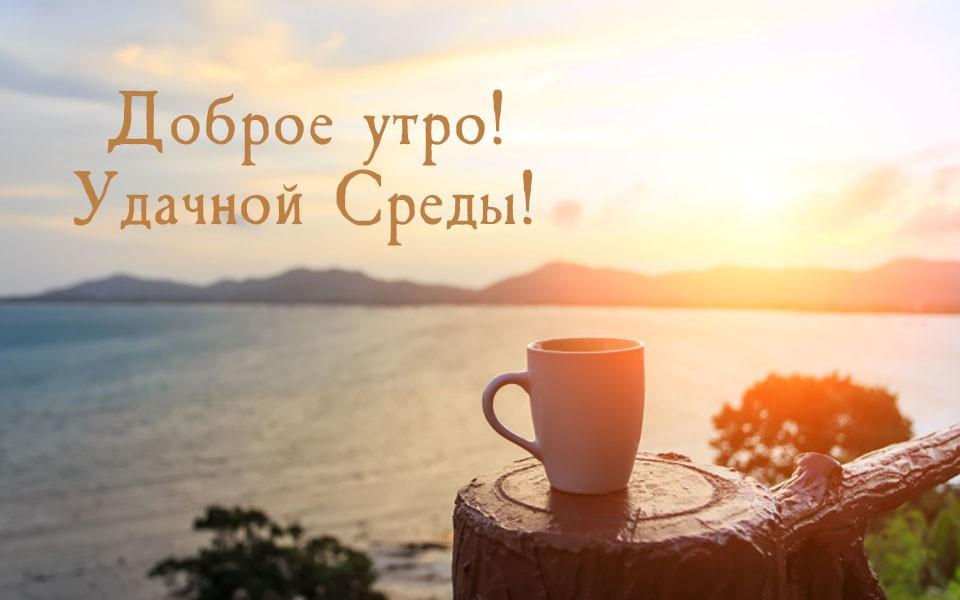 """""""Доброе утро среда"""" - картинки красивые и прикольные 9"""