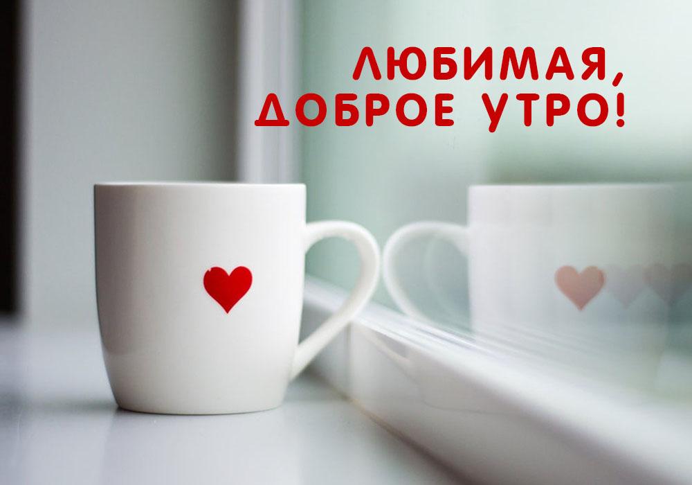 Добрые и красивые картинки с добрым утром, пожелания 9