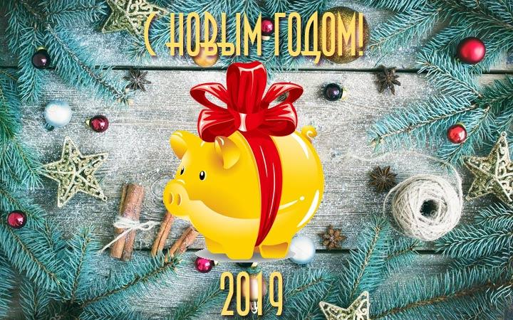 С новым 2019 годом свиньи - прикольные картинки поздравления 5
