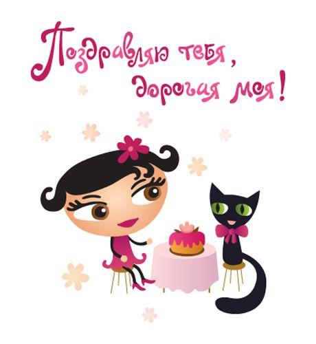 Скачать картинки поздравления подруги С Днем рождения 7