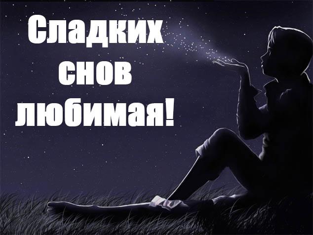 """""""Спокойной ночи моя хорошая"""" - красивые картинки и открытки 6"""
