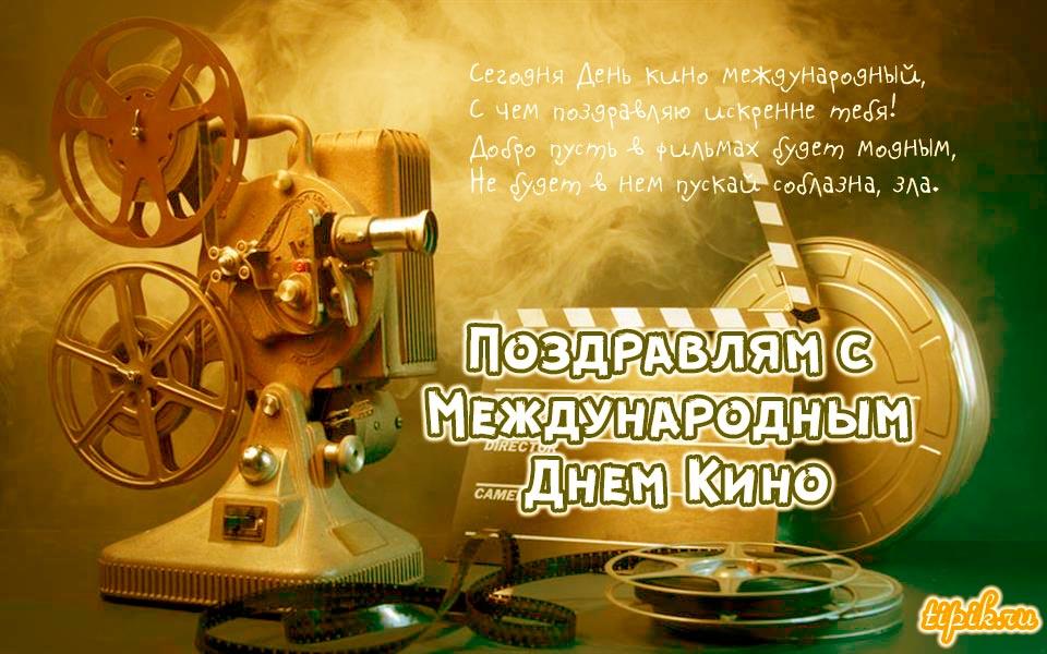 Картинки поздравления с Международным Днем Кино 10