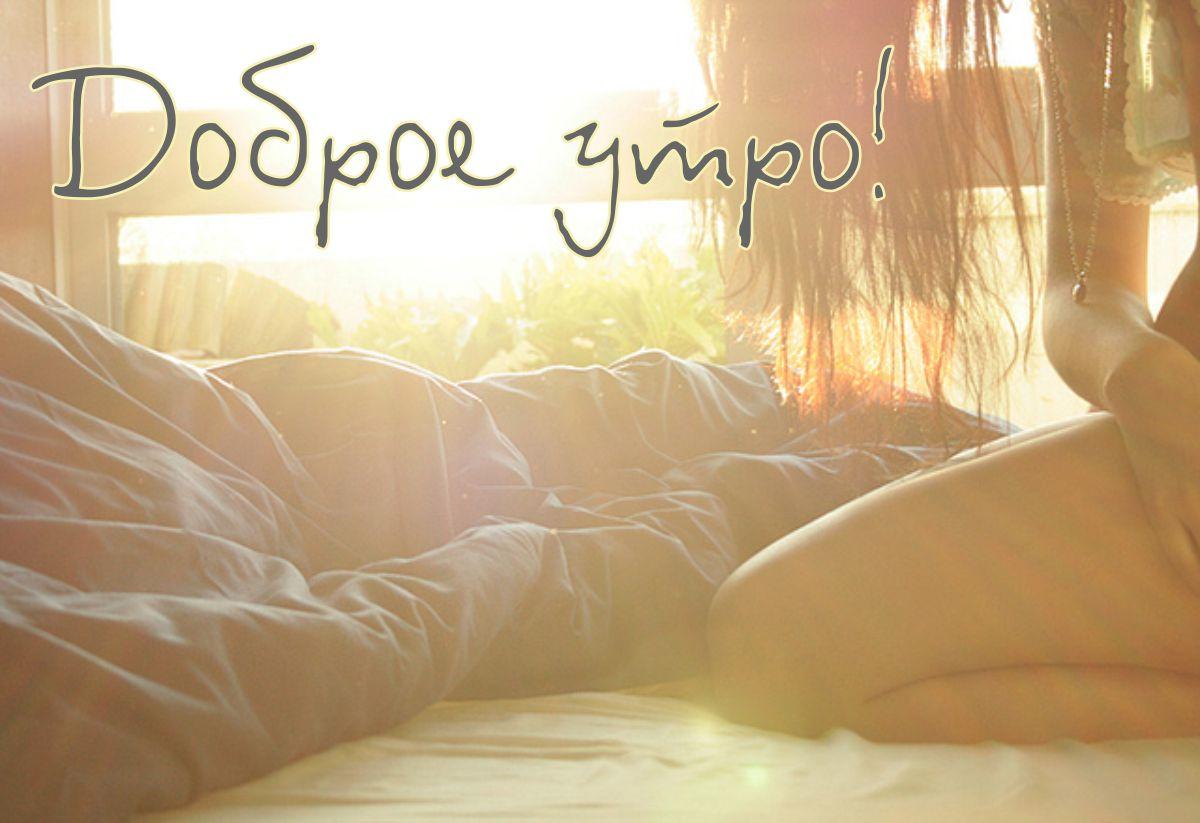 Добрые и красивые картинки с добрым утром, пожелания 13