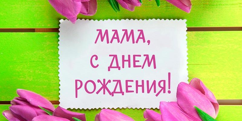 С днем рождения для мамы - скачать картинки, открытки 12