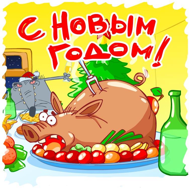 С новым 2019 годом свиньи - прикольные картинки поздравления 11