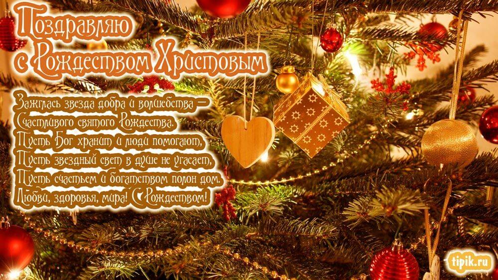Милые и приятные картинки С Рождеством - поздравления 13