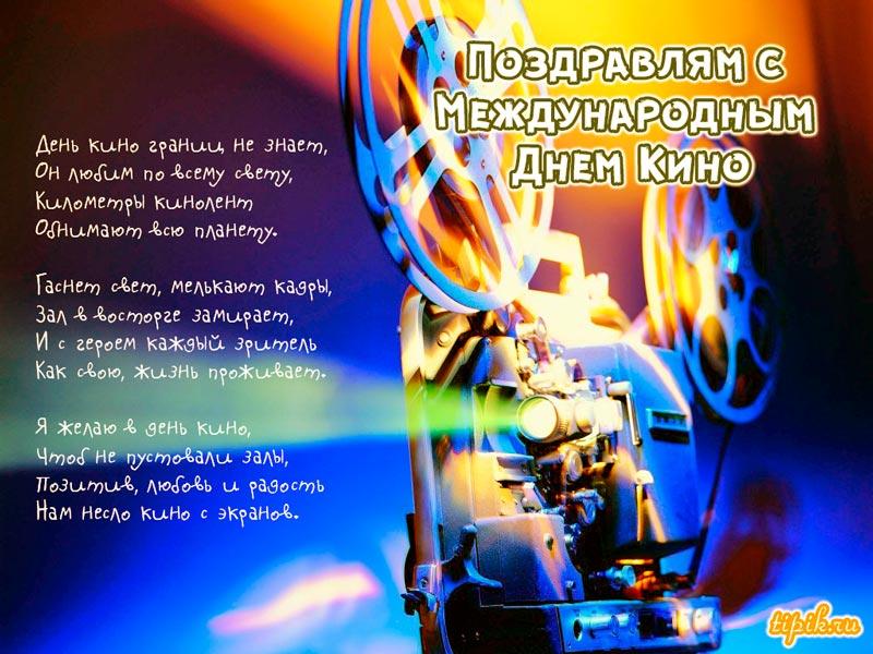 Картинки поздравления с Международным Днем Кино 13