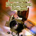 Картинки поздравления с Международным Днем Кино 14