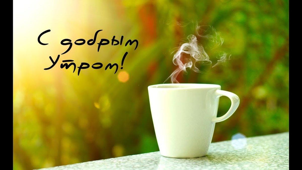 Добрые и красивые картинки с добрым утром, пожелания 15