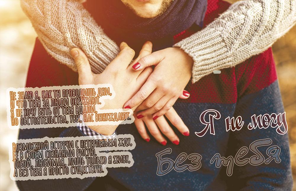 """Не могу без тебя"" картинки и открытки с надписями 20"