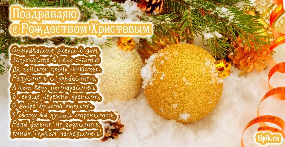 Милые и приятные картинки С Рождеством - поздравления 16