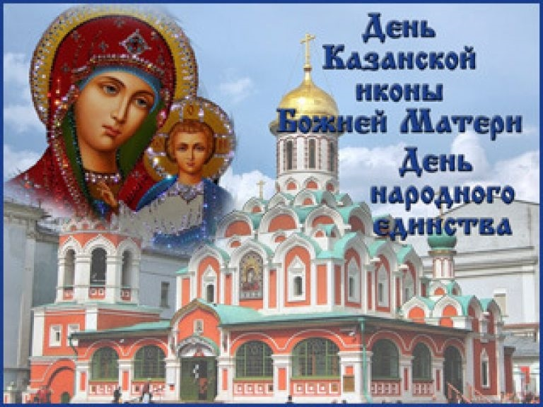 4 Ноября Открытки Поздравления Открытки С Казанской