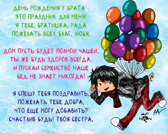 Стихи поздравления с днем рождения брату от сестры с приколом