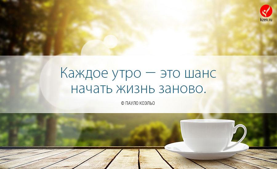 Картинки с умными фразами о жизни на утро