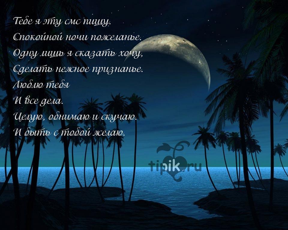 Картинки спокойной ночи любимой с надписями, подруги
