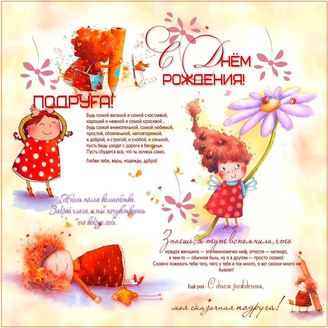Юбилеем, поздравительные открытки с днем рождения подруге прикольные фото