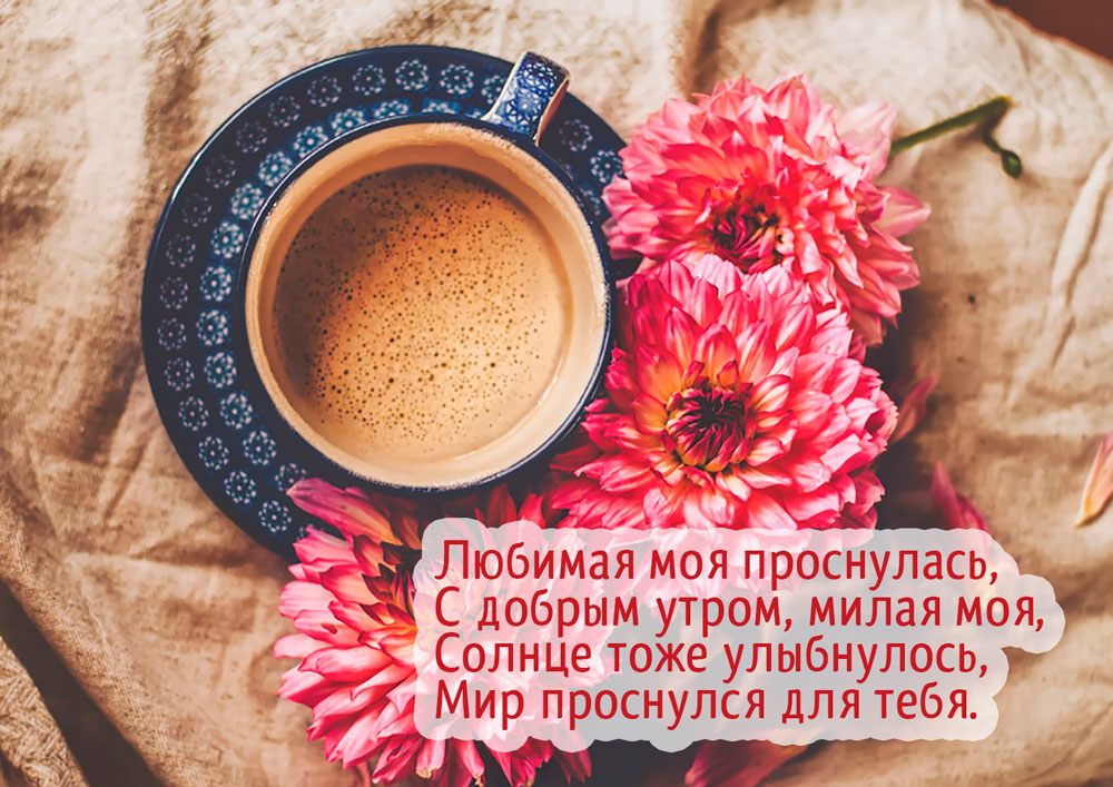 Доброго ранку кохана картинки, открытки