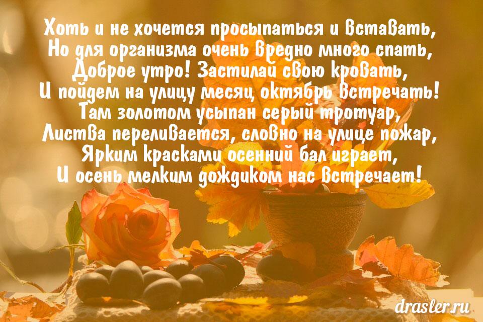 Открытка октябрь доброе утро