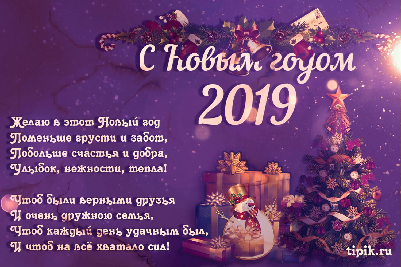 Большие новогодние открытки 2019, летием свадьбы