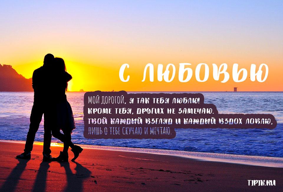 Картинки о любви с надписями только новы картинки