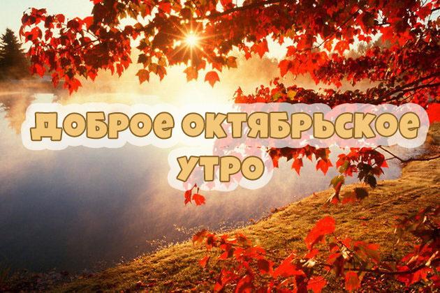 Открытки с пожеланием доброго осеннего утра октябрьского