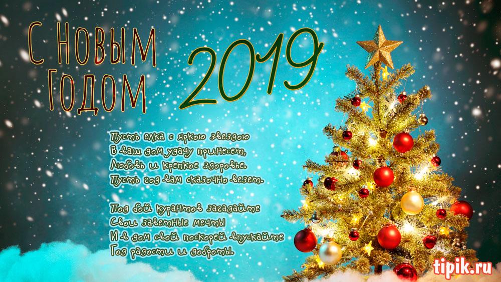 новогодние обои на телефон 2019 скачать