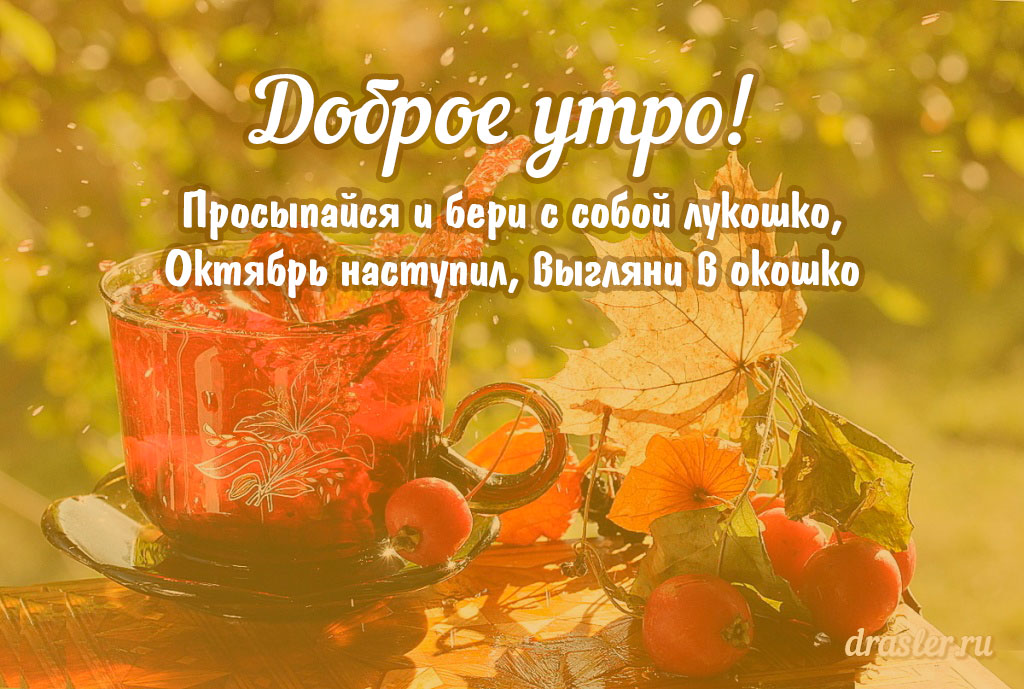 Осенние картинки со стихами доброе утро, послать открытку через
