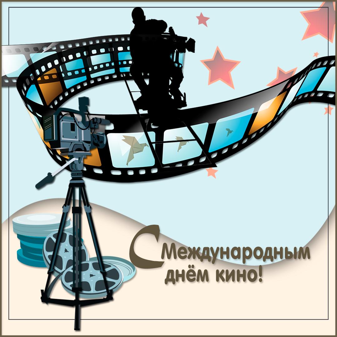 Открытка с международным днем кино, картинки вальс прикольная