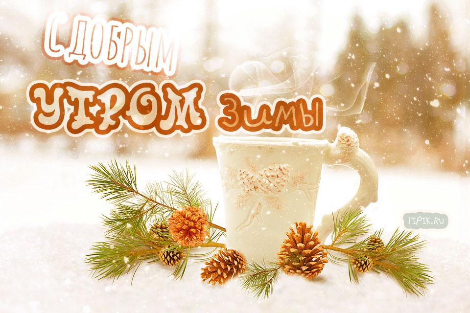 Доброе утро позитивные картинки с надписями зимние про субботу, рождением внучки