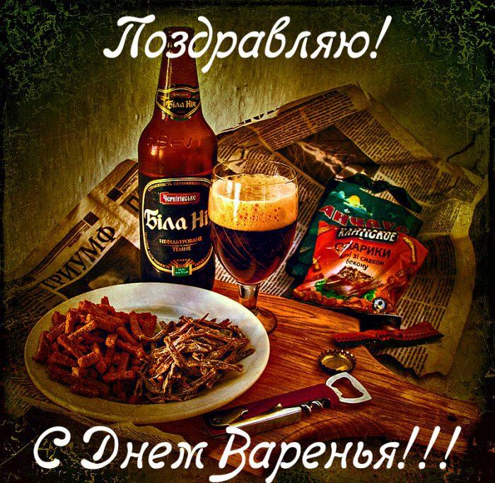 Поздравления открытка с пивом