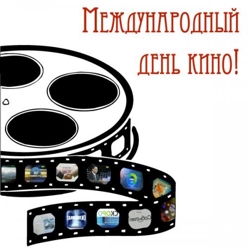 Картинки международный день кино 28 декабря, новогодние
