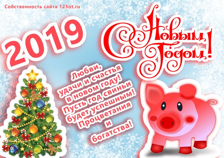 Надписью, красивые картинки поздравления с новым годом свиньи