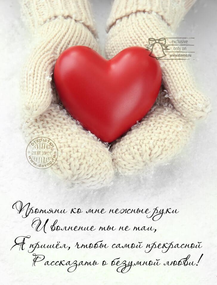 Картинка с надписью мое сердце, день преподавателя
