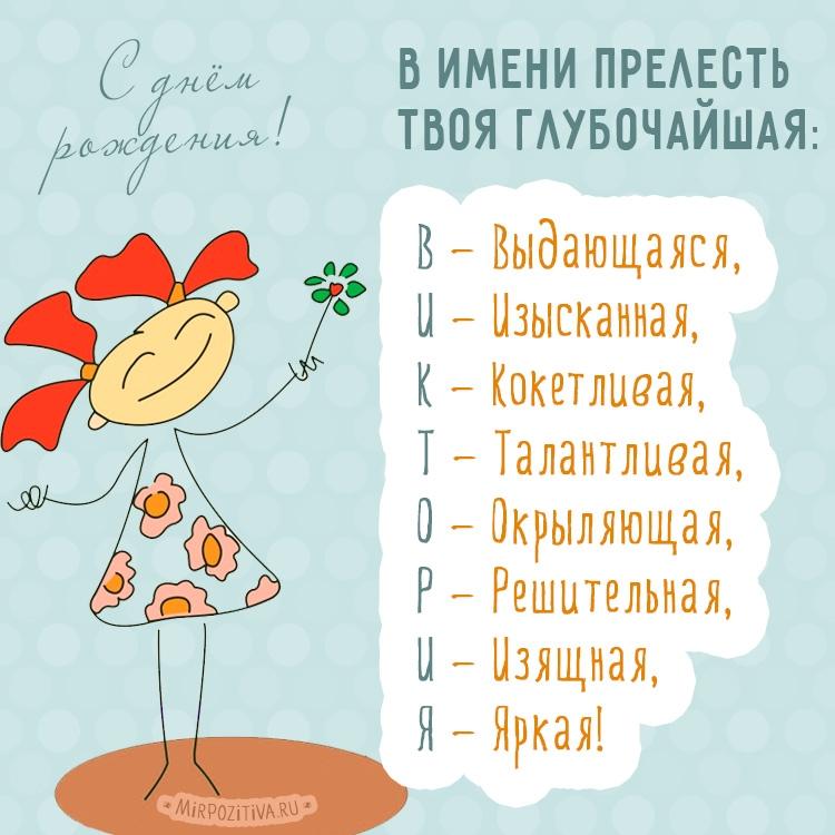 мосс очередной открытки викуся с днем рождения древесины важнейший