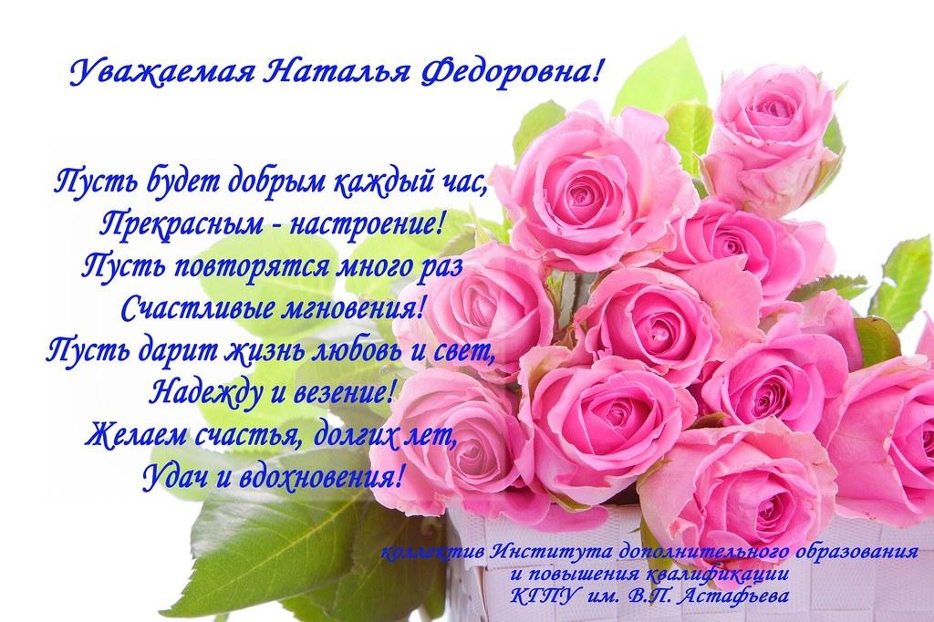 Картинки с днем рождения наталья николаевна