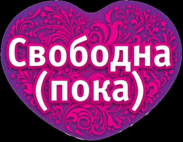 Картинка девушки с надписью свободна, для открытки скрапбукинг