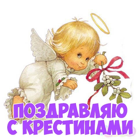 Картинки с поздравлением крестины ребенка, для