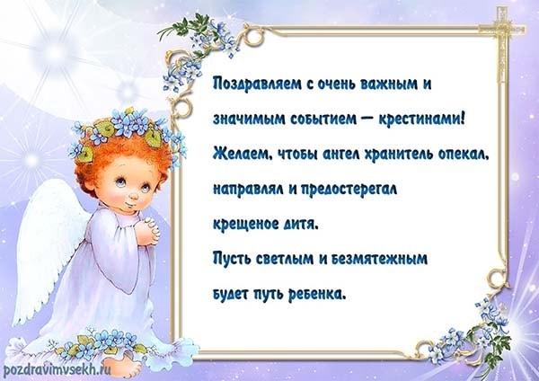 С крещение ребенка открытка