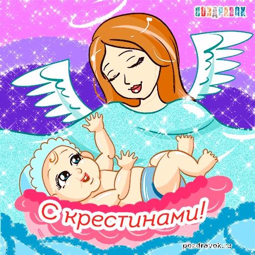 Открытка с крещением ребенка мальчика, открытки